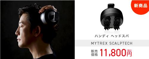 MYTREX SCALPTECH ( マイトレックス スカルプテック )
