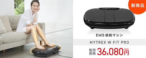 MYTREX W FIT PRO (マイトレックス ダブル フィット プロ)