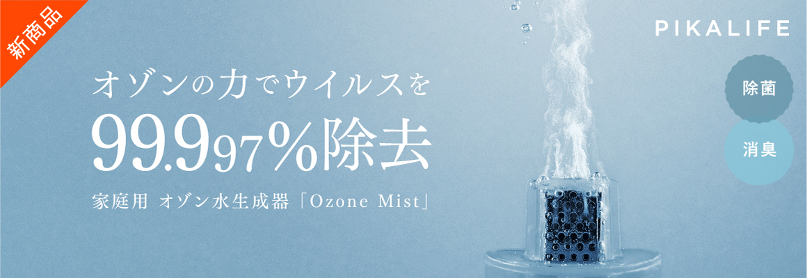 EMSショップ PIKA LIFE Ozone Mist ピカライフ オゾンミスト