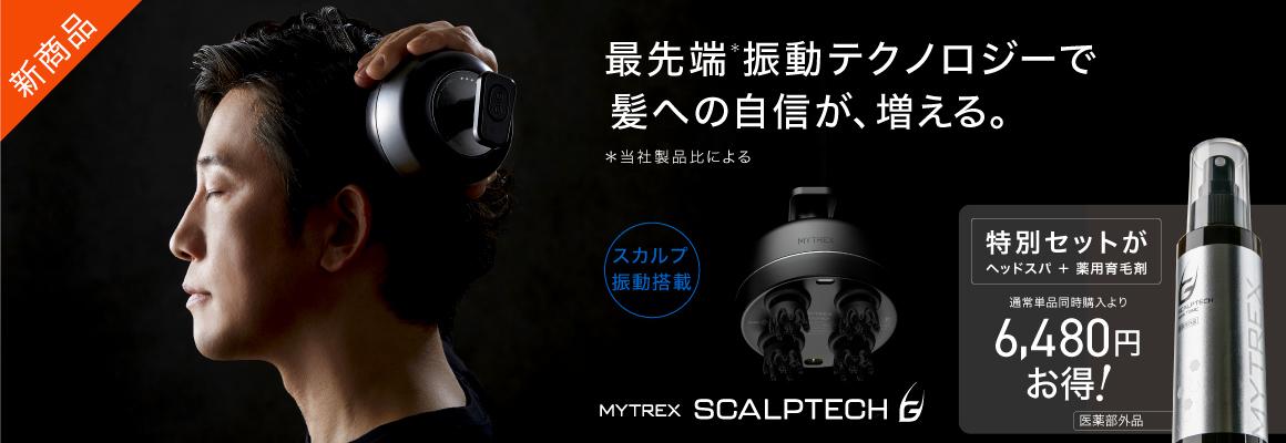 EMSショップ MYTREX SCALPTECH HAIR TONIC(スカルプテックヘアートニック)