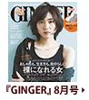 teiten_ginger
