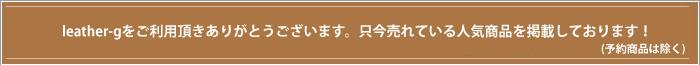 leather-g������ĺ�����꤬�Ȥ��������ޤ����������Ƥ���͵����ʤ�Ǻܤ��Ƥ���ޤ���