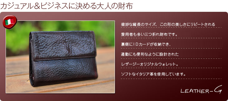 微妙な縦長のサイズ、この形の美しさにリピートされる愛用者も多い三つ折れ財布です。裏側にIDカードが収納でき、通勤にも便利なように設計されたレザージーオリジナルウォレット。ソフトなイタリア革を使用しています。