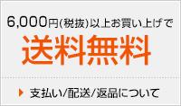 6,000円(税抜)以上お買い上げで送料無料
