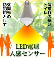 LED電球人感センサー