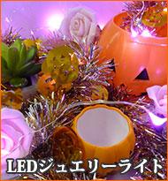 LED���奨��饤��