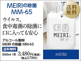 MEIRIの除菌 MM-65 5000ml