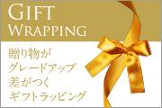 贈り物がグレードアップ差がつくギフトラッピング