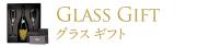 グラス ギフト