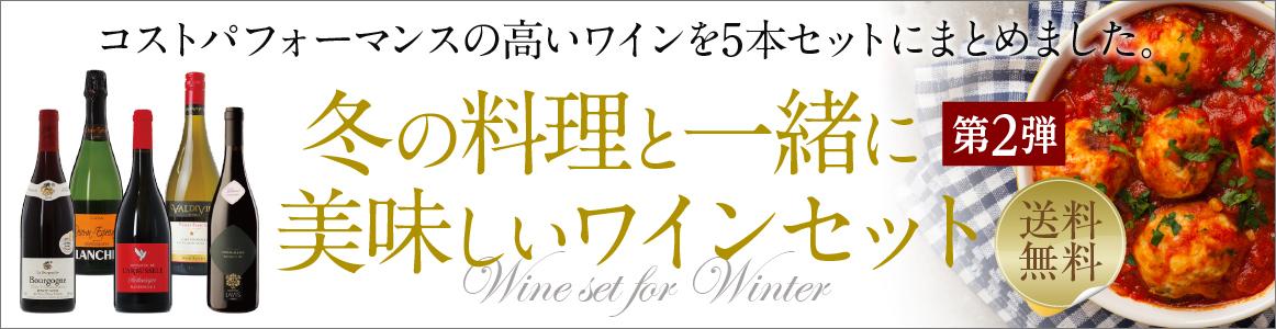 冬のワインセット