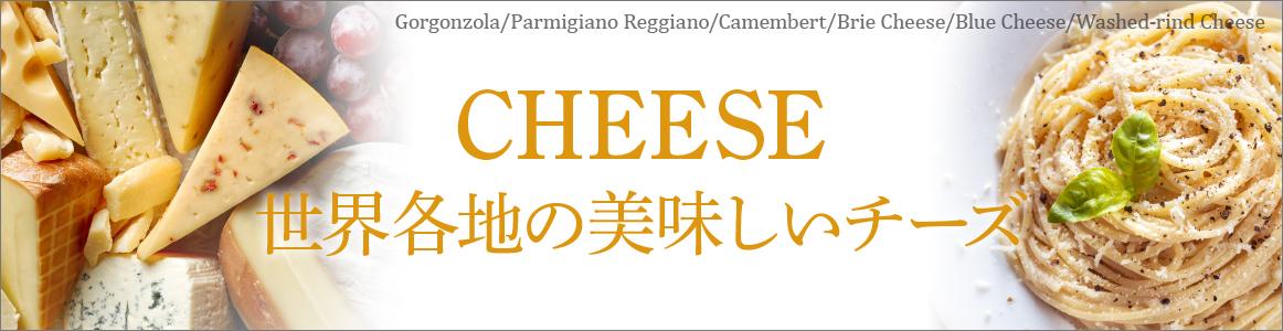 チーズカテゴリー