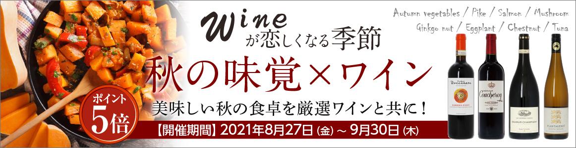 秋の味覚×ワイン企画