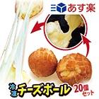 チーズボール 20個セット