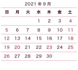 9月カレンダー 土日祝お休み