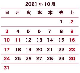 10月カレンダー 土日祝お休み