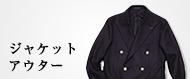 ジャケット/アウター