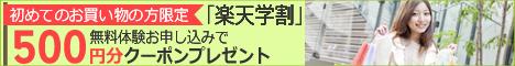『楽天市場で未購買の方限定!「楽天学割」申込で500円分クーポンプレゼント!キャンペーン』