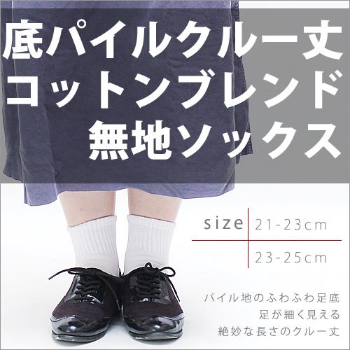 【Piedo】底パイルクルー丈コットンブレンド無地ソックス