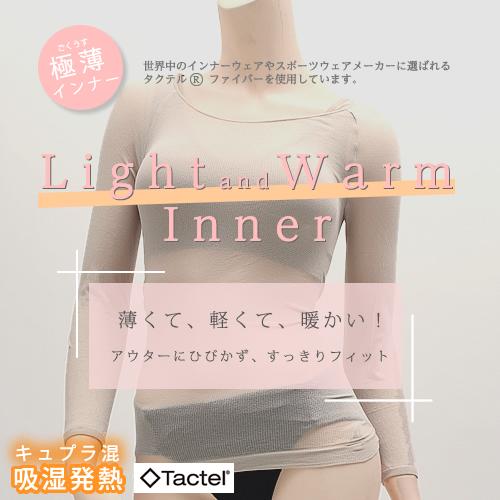 薄くて、軽くて、暖かい!ライト&ウォームインナーキュプラ混