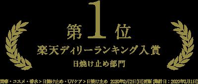 第1位 楽天デイリーランキング入賞