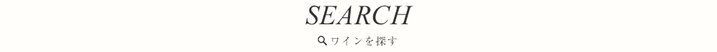 SEARCH ワインを探す