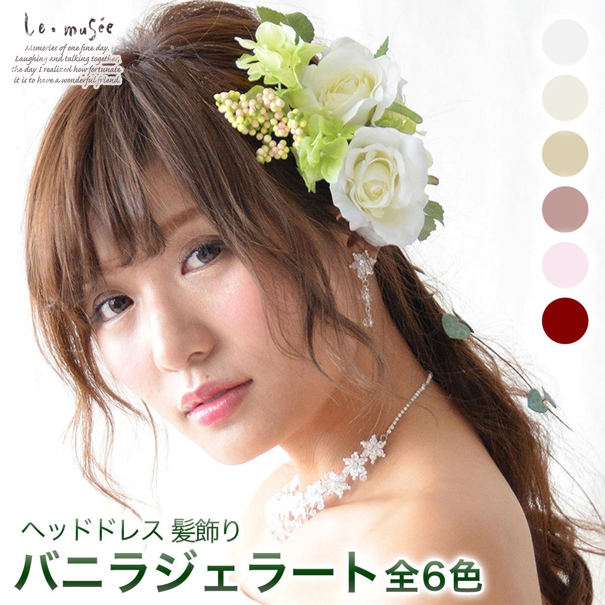 【ヘッドドレス(髪飾り)】バニラジェラート