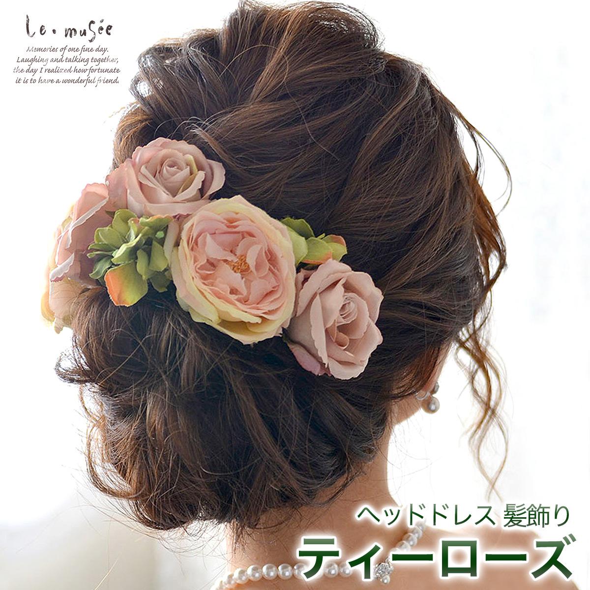 ヘッドドレス(髪飾り)【シルクフラワー】ティーローズ