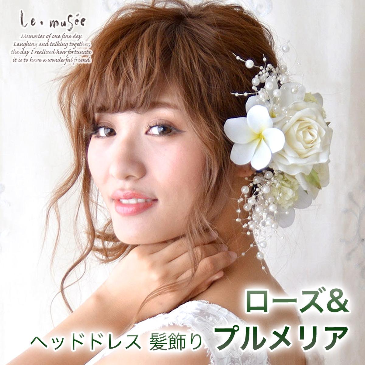 ヘッドドレス(髪飾り)【シルクフラワー】ローズ&プルメリア