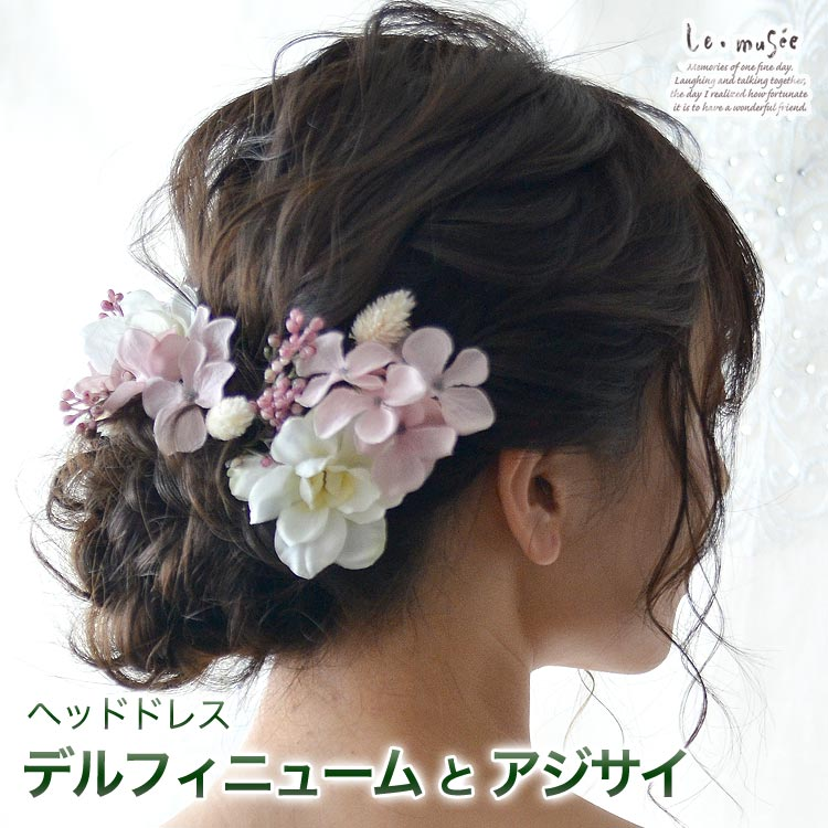 ヘッドドレス(髪飾り)【シルクフラワー】 デルフィニュームとアジサイ