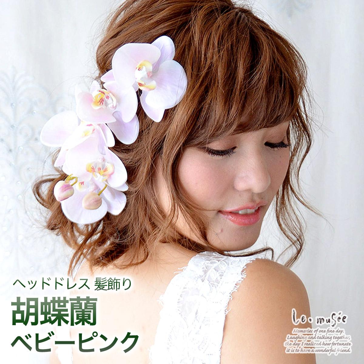 ヘッドドレス(髪飾り)【シルクフラワー】 胡蝶蘭 ベビーピンク