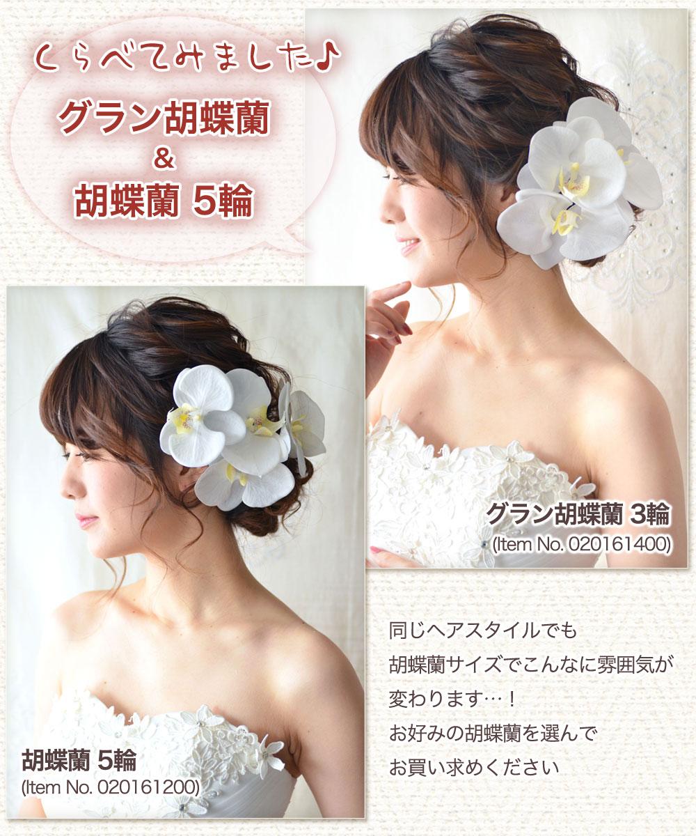 【ヘッドドレス(髪飾り)】胡蝶蘭