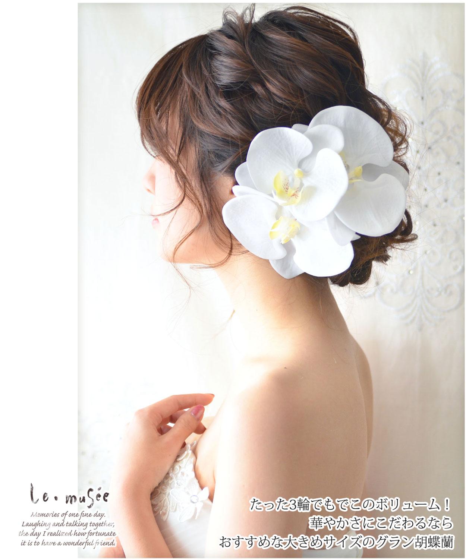 【ヘッドドレス(髪飾り)】グラン胡蝶蘭3りん
