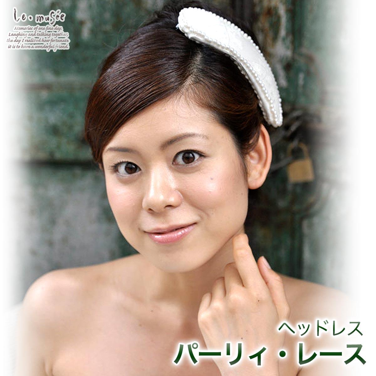 【シルクフラワーヘッドドレス(髪飾り)】  ボンネ パーリィ・レース