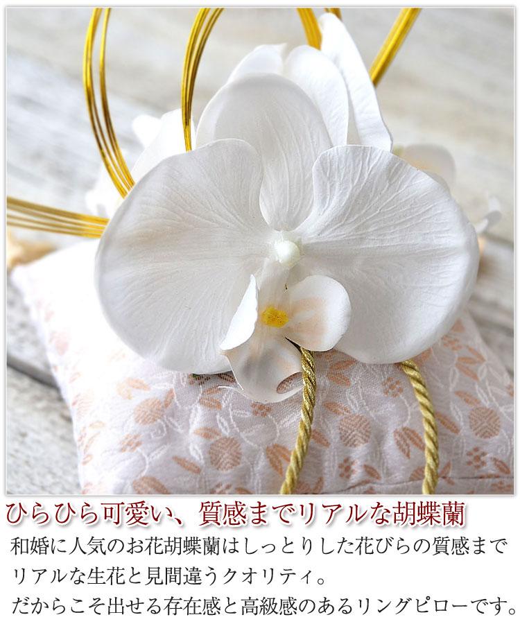 リングピロー 完成品 和風リングピロー 和 胡蝶蘭 こちょうらん