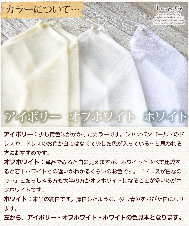 国産 日本製 ウェディンググローブ シンプル パール オーガンジー フィンガーレスグローブ 40cm