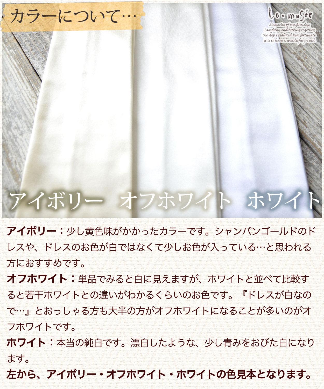 ウェディンググローブ サテンフィンガーレス ロンググローブ フローレット 30cm
