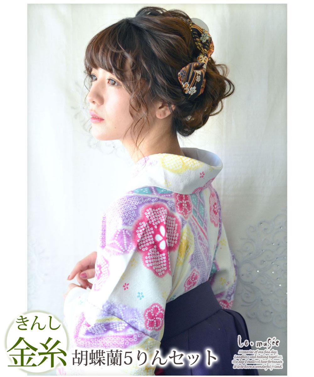 成人式 髪飾り 髪飾り 袴 リボン 卒業式 髪飾り 和リボン胡蝶蘭