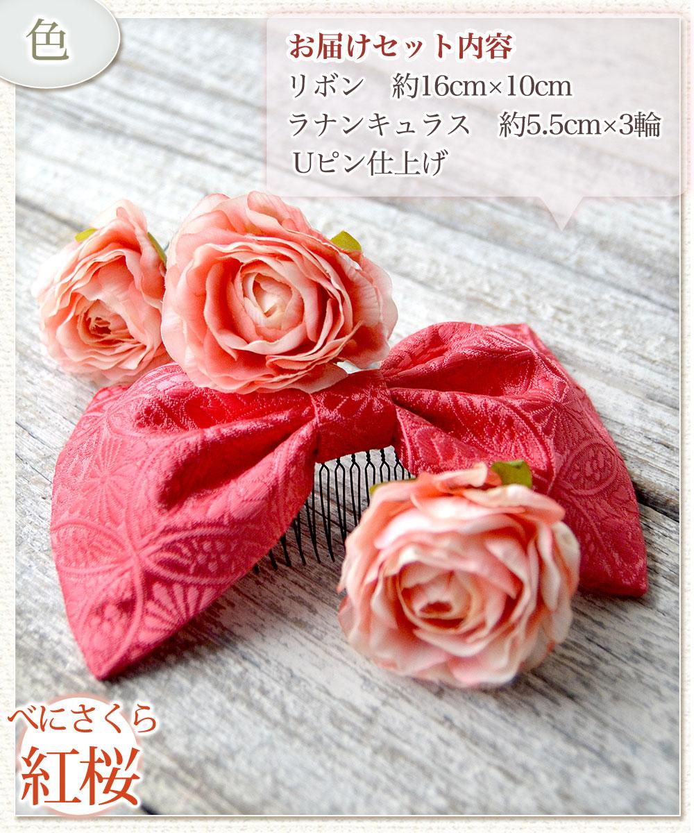 袴 卒業式 髪飾り 和リボンラナンキュラス 送料無料