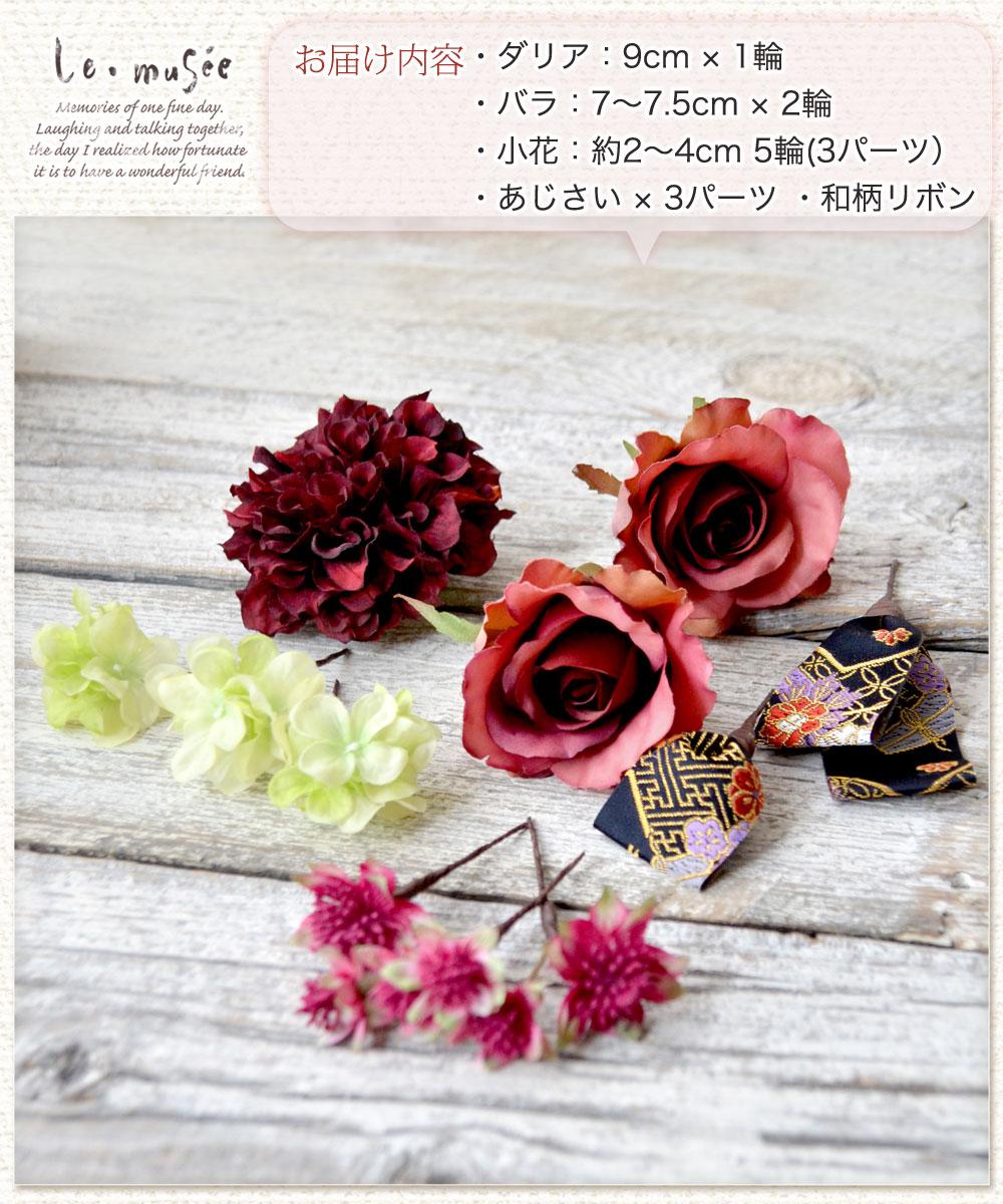 髪飾り【花】紅亜・くれあ