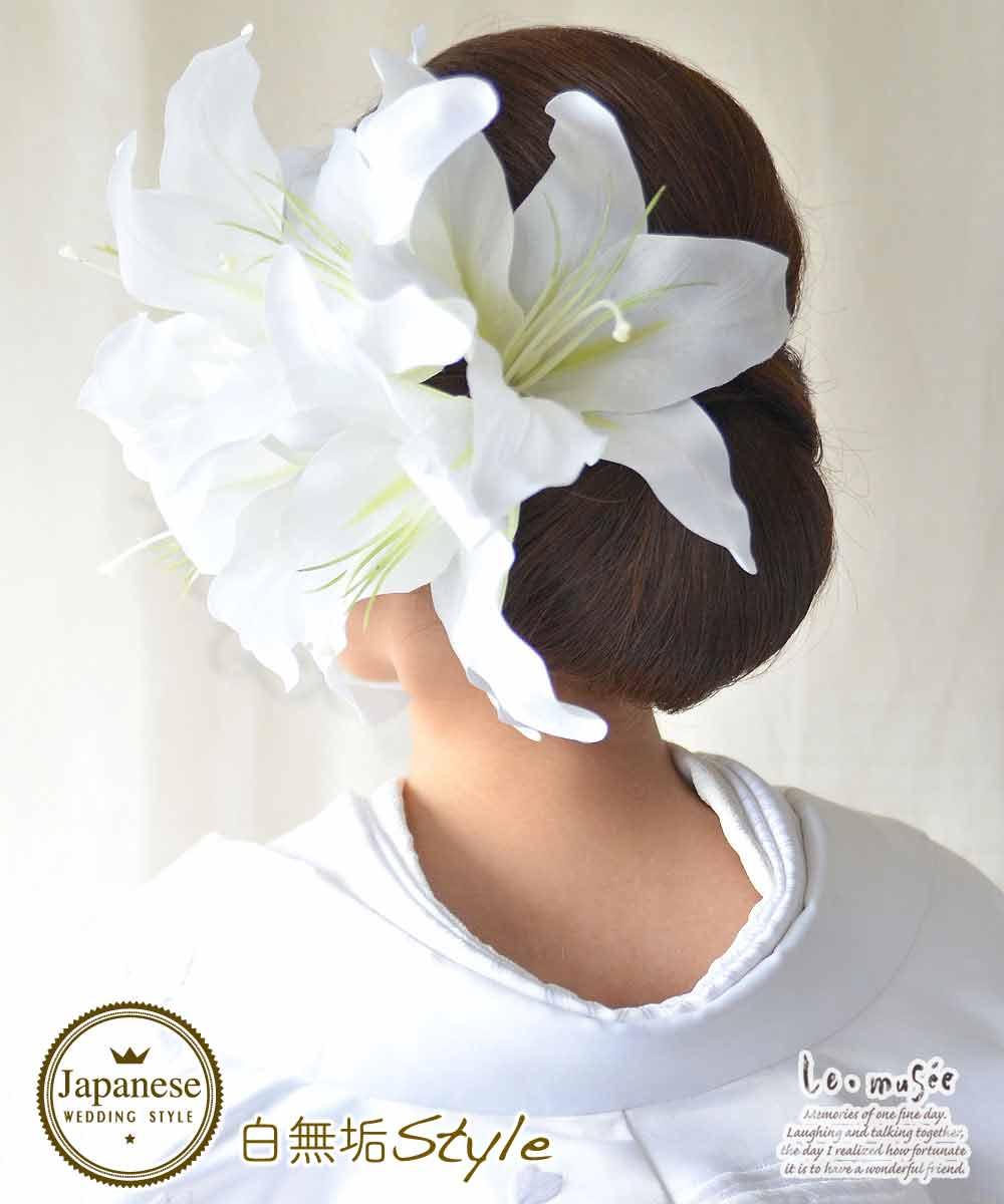 和装 髪飾り 造花 百合 寿 (ことぶき)