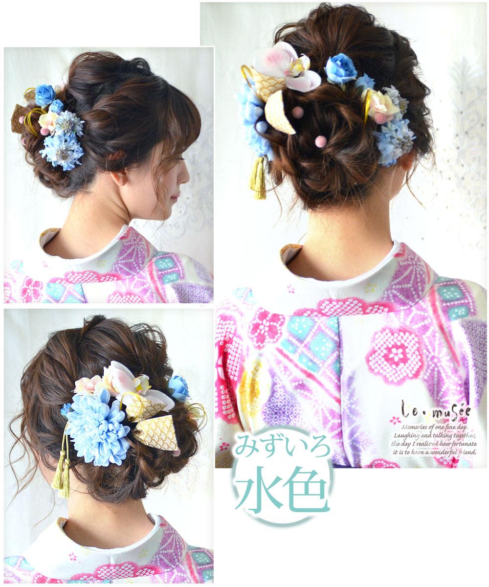 成人式 髪飾り 振袖 和装 ダリア 紬 (つむぎ) 全2色