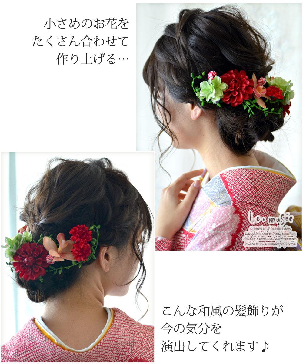 髪飾り【花】花こまち