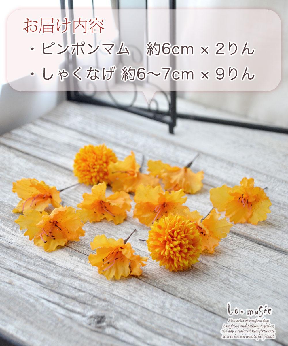 和装 髪飾り 造花 橙ひらり