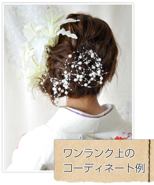 成人式・和装用髪飾り【和小物】パール1連 ロング