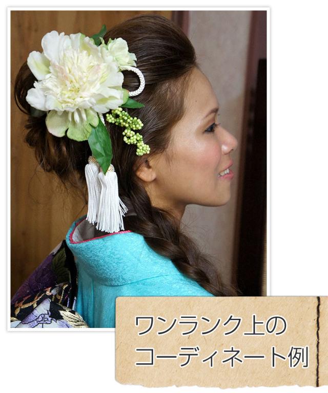 成人式・和装用髪飾り 和装パーツ 花房(はなふさ)