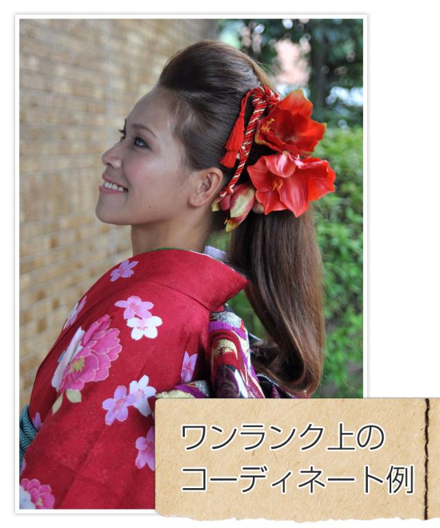 成人式・和装用髪飾り【和小物】紐飾り(ひもかざり) 朱金