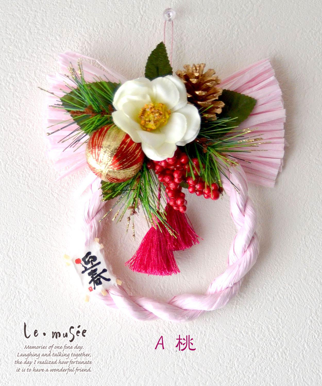 正月飾り モダンしめ縄ミニリース