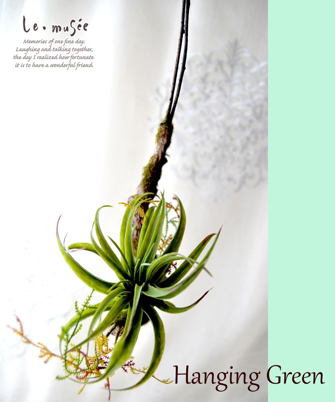 インテリアグリーン ハンギンググリーン フェイク グリーン 造花