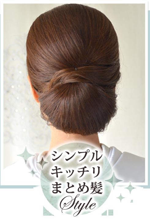 シンプルキッチリまとめ髪