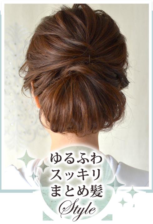 ゆるふわスッキリまとめ髪